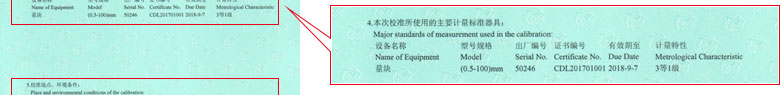 制造业仪器检定证书报告说明页