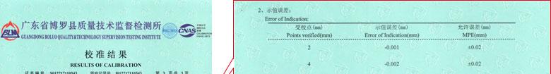 制造业仪器检定证书报告结果页
