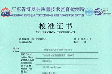 制造业仪器检定证书报告首页图片