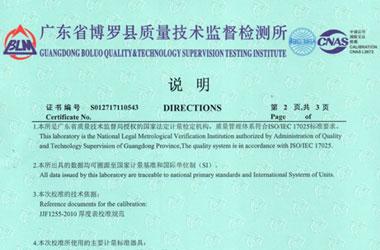 制造业仪器检定证书报告说明页图片