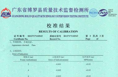 制造业仪器检定证书报告结果页图片