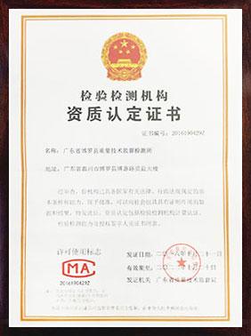 计量资质认证证书