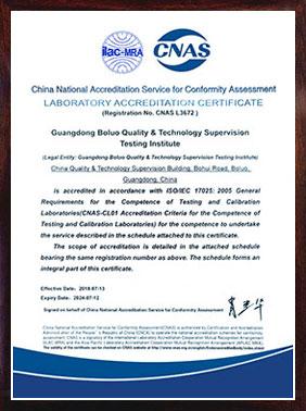 CNAS实验室认可证书(英文