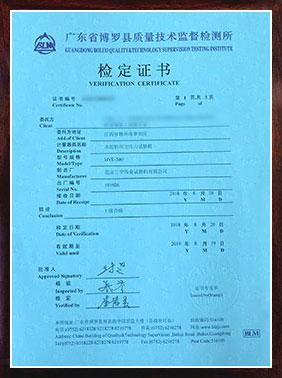 检定证书第1页(样版)