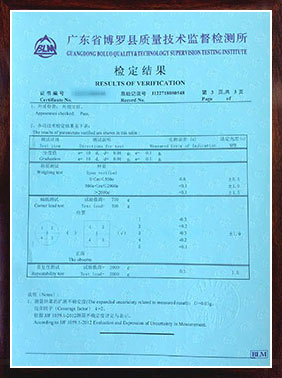 检定证书结果第3页(样版)