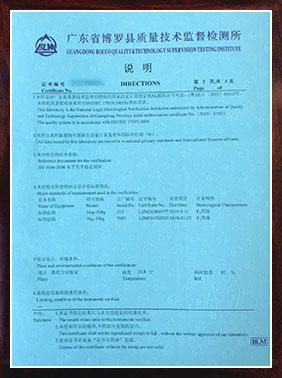 检定证书说明第2页(样版