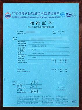 CNAS认可校准证书第1页(