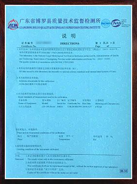 CNAS认可校准证书说明第2