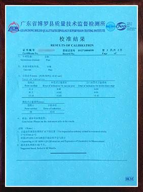 CNAS认可校准证书结果第3