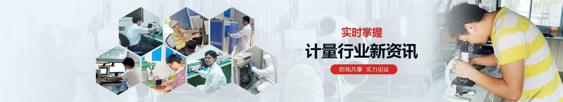 掌握计量行业新动态选博罗一站式计量技术服务贡献于中国制造网!