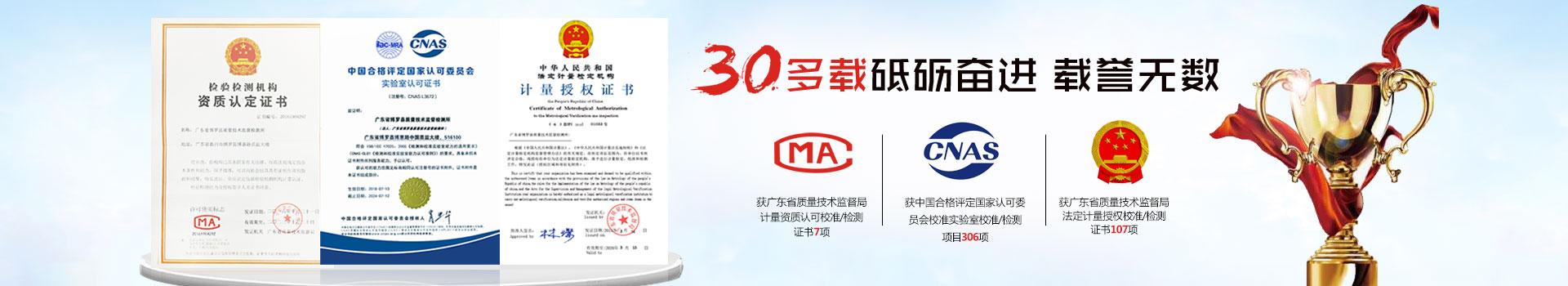 仪器校准校正技术服务选广东省质量技术监督局下属事业单位法定计