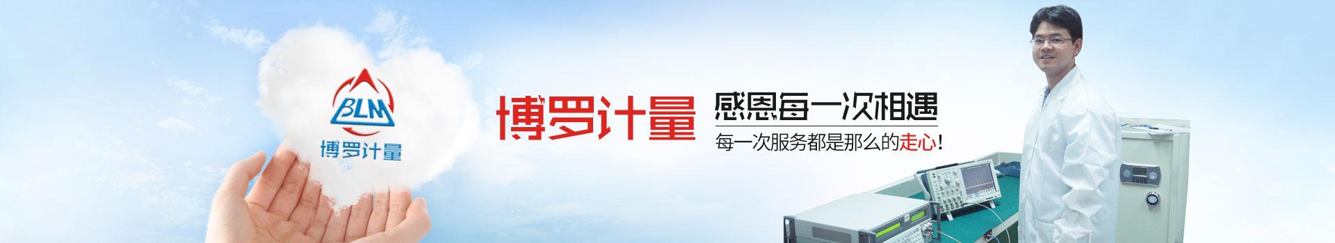 计量仪器检定机构找广东省环保计量专业站