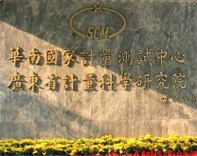 广东省计量科学研究院简称SCM