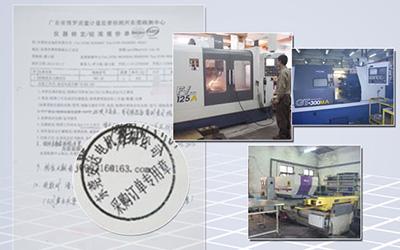 东莞市安达电机有限公司做仪器校准服务
