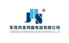 东莞市金鸿盛电器有限公司