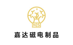 东莞市嘉达磁电制品有限公司