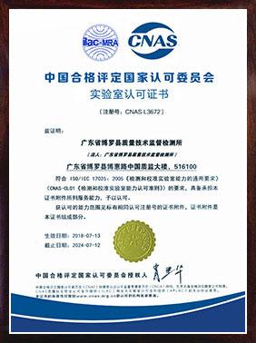 CNAS实验室认可证书(中文
