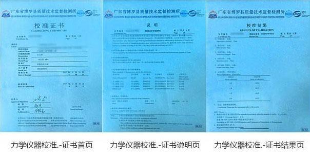 力学仪器校准(压力表)报告证书