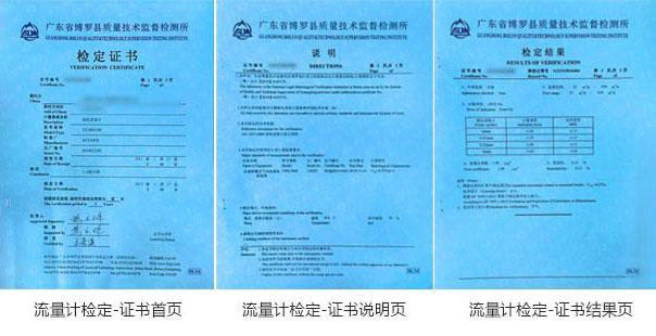 流量计检定(涡轮流量计)证书报告