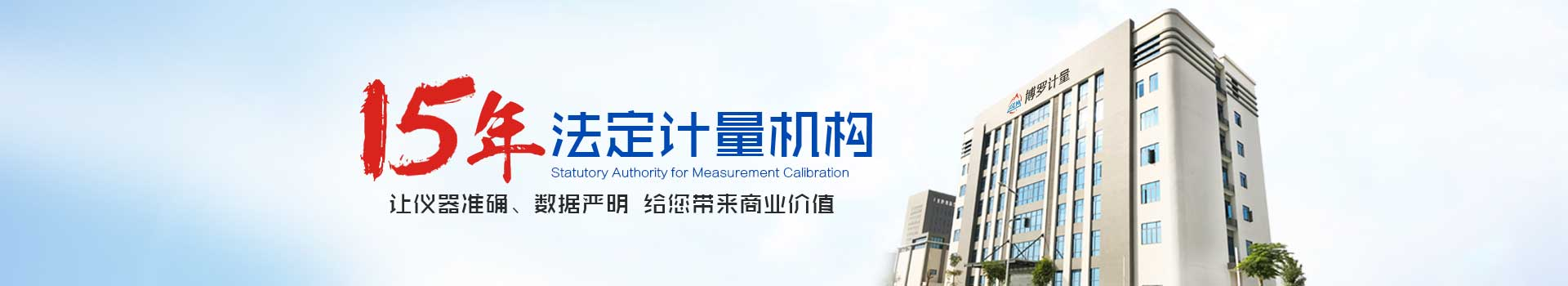 计量仪器校验选政府依法设置的国家法定计量检定机构!