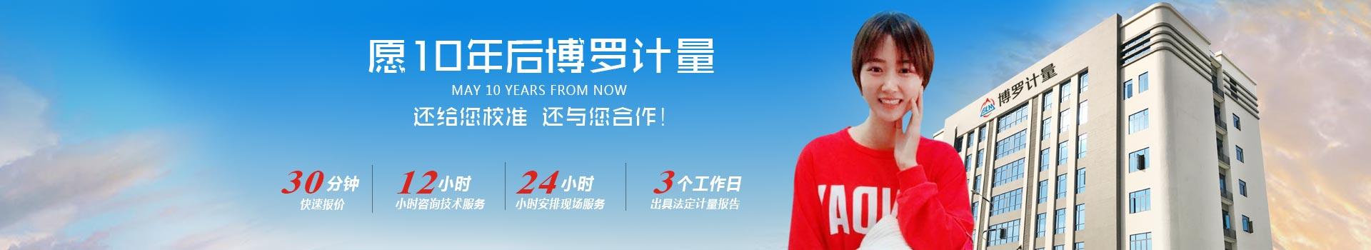 计量仪器检定技术好广东省环保计量专业站(博罗)技术实体!