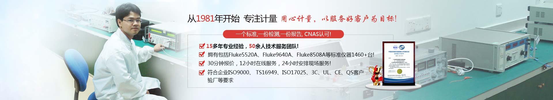 计量仪器检测选广东省博罗县质量技术监督检测所!