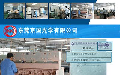 京国光学有限公司做仪器校准服务选择博罗计量