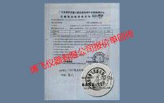 博罗计量仪器校准服务见证于惠州市博飞