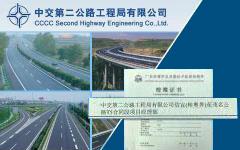 中交第二公路工程局做仪器校准青睐博罗