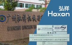 仪器校准质量哪家信得过广州弘祥机械制