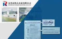 博罗计量仪器校准见证于东莞市凯人实业