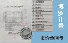 东莞光阳兴业电子配件有限公司与博罗计量结下了不解之缘