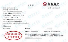 广州市成诺电子有限公司做仪器校准找博罗计量