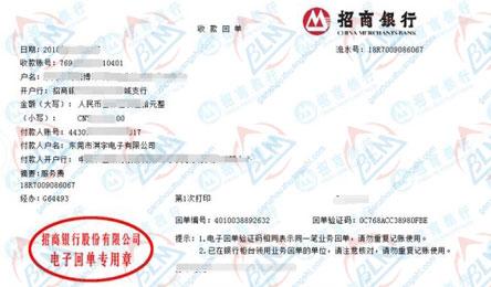 东莞市淇宇电子有限公司找博罗计量做仪器校准付款凭证图片