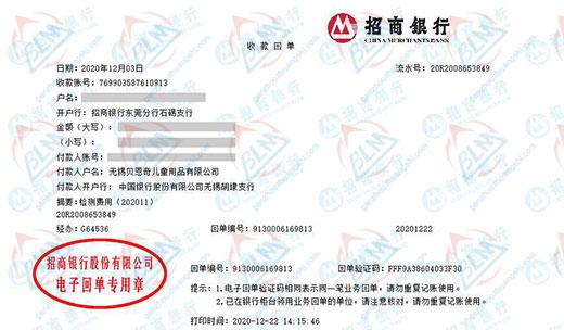 无锡贝恩奇儿童用品有限公司校准转账凭证图片