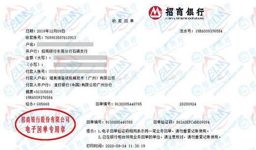 维美德造纸机械技术(广州)有限公司校准转账凭证图片