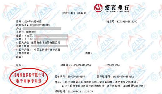 东莞市永沣织带有限公司校准转账凭证图片