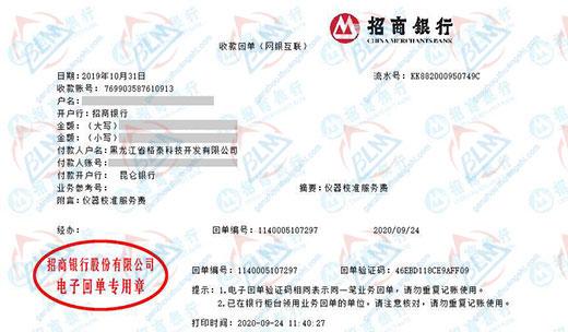 黑龙江省格泰科技开发有限公司校准转账凭证图片