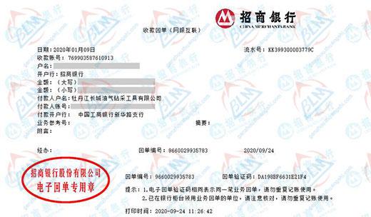 牡丹江长城油气钻采工具有限公司青睐博计计量