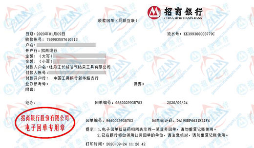 牡丹江长城油气钻采工具有限公司校准转账凭证图片