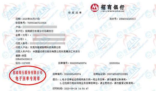 东莞市隆威照明科技有限公司校准转账凭证图片