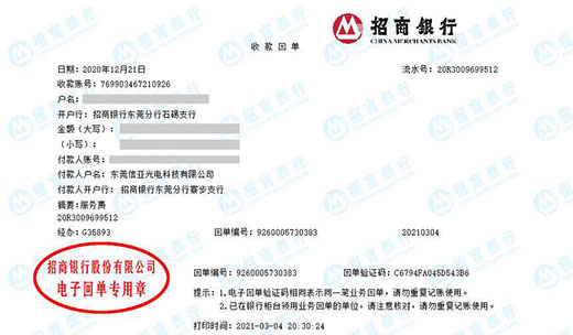 东莞信亚光电科技有限公司校准转账凭证图片