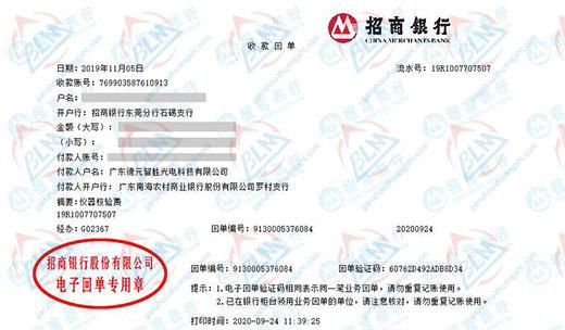 广东德元智胜光电科技有限公司校准转账凭证图片