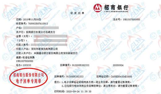 深圳市联域光电有限公司校准转账凭证图片