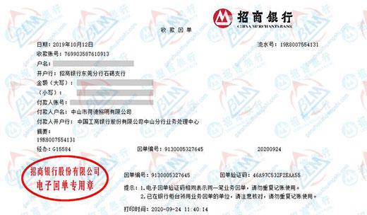 中山市荷德照明有限公司校准转账凭证图片