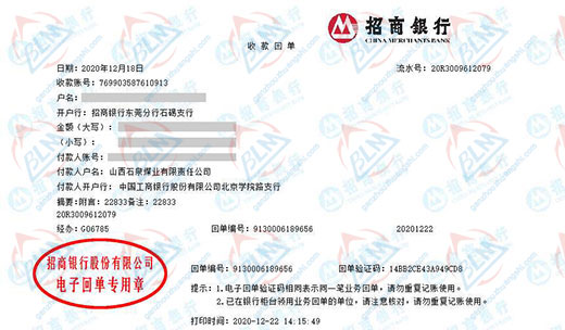 山西石泉煤业有限责任公司校准转账凭证图片