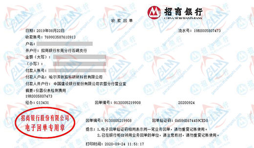 哈尔滨铁路科研所科技有限公司做仪器校准找博计计量