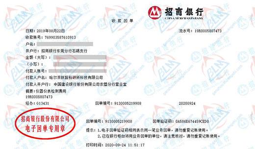 哈尔滨铁路科研所科技有限公司校准转账凭证图片
