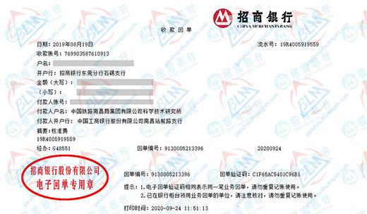 中国铁路南昌局集团有限公司科学技术研究所校准转账凭证图片