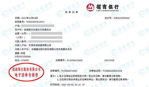 东莞荣旭瓷器有限公司校准转账凭证图片